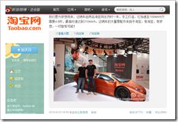 taobao-car